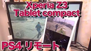 Xperia Z3 #4 PS4リモートプレイが凄すぎる!!! プレステ4とリンク!