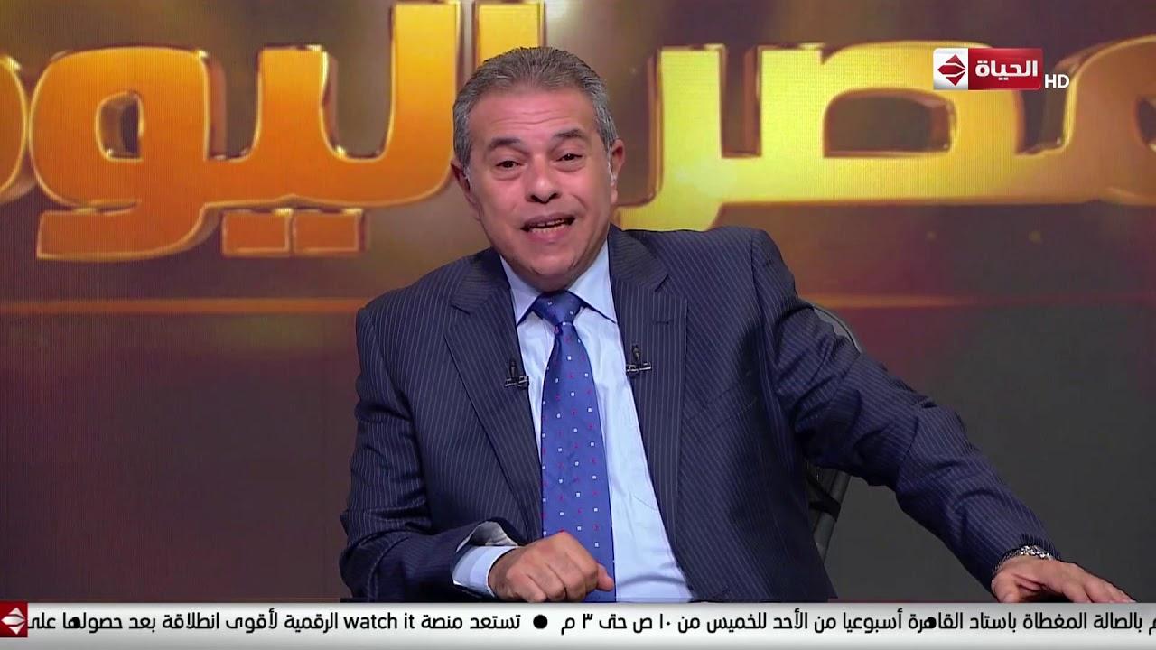 مصر اليوم - توفيق عكاشة | 11 أكتوبر 2019 - الحلقة الكاملة
