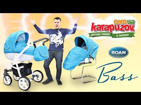 Roan Bass (Роан Басс) - видео обзор детской коляски 2 в 1 от Карапузов!