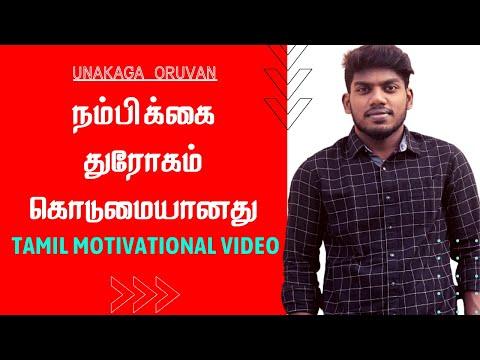 NAMBIKKAI DHROGAM | Tamil Motivational | Betrayal Explained