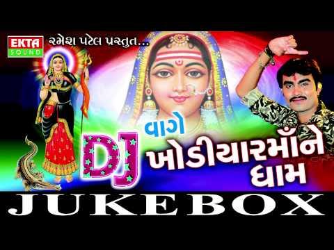 Video D J Vage Khodiyar Maa Ne Dham Part-1 | Jignesh Kaviraj | Tejal Thakor | Gujarati download in MP3, 3GP, MP4, WEBM, AVI, FLV January 2017
