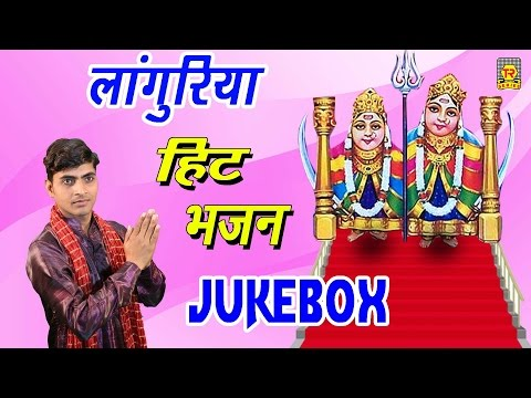 Video लांगुरिया हिट भजन  | Languriya Hit Bhajan Juke Box | Kaila Maiya Hit Bhajan Top 8 download in MP3, 3GP, MP4, WEBM, AVI, FLV January 2017