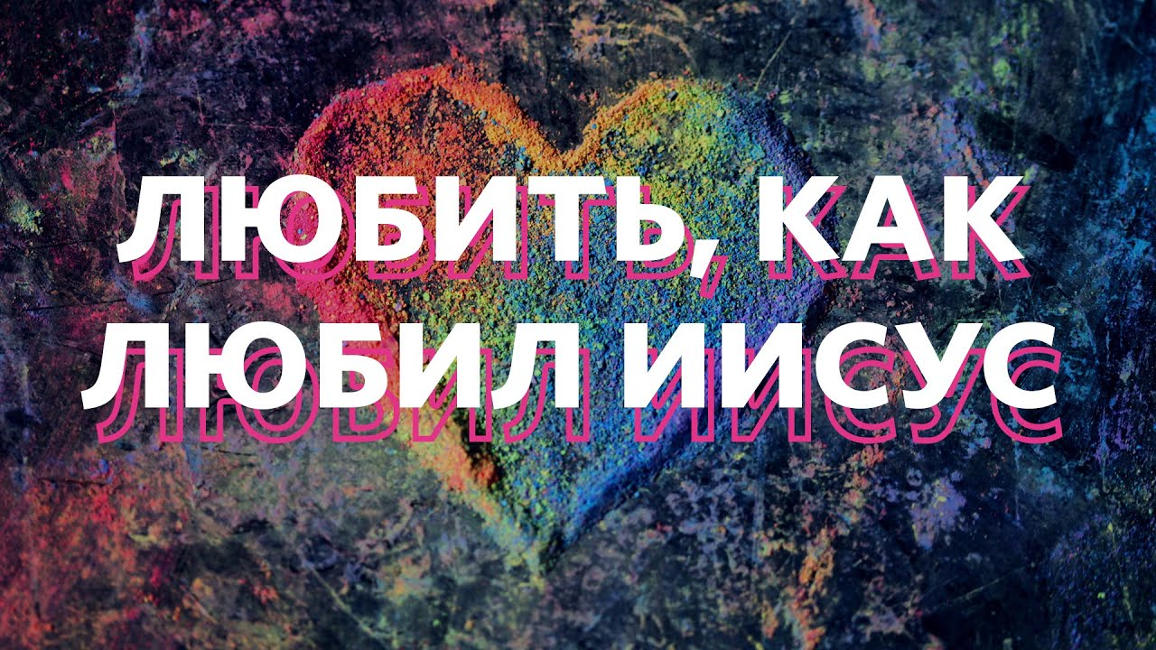"""Олег Попов / Любить,  как любил Иисус/ """"Слово жизни"""" Таганрог"""