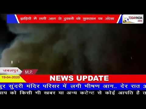जबलपुर के प्रसिद्ध त्रिपुर सुंदरी मंदिर परिसर में लगी भीषण आग