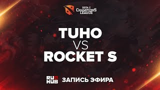 TuHo vs Rocket S, D2CL Season 13, game 1 [4ce]
