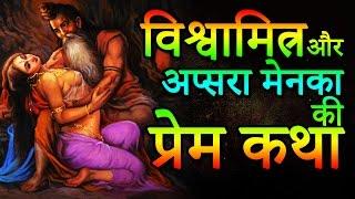 Video Vishwamitra Story विश्वामित्र और अप्सरा मेनका की प्रेम कथा | Indian Rituals भारतीय मान्यताएं MP3, 3GP, MP4, WEBM, AVI, FLV November 2018