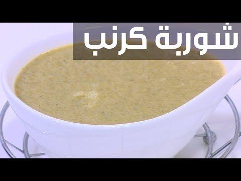 العرب اليوم - طريقة إعداد شوربة كرنب