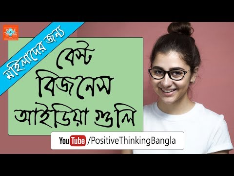 5 Best Business Ideas in Low Investment For Women   Bangla Motivational Video