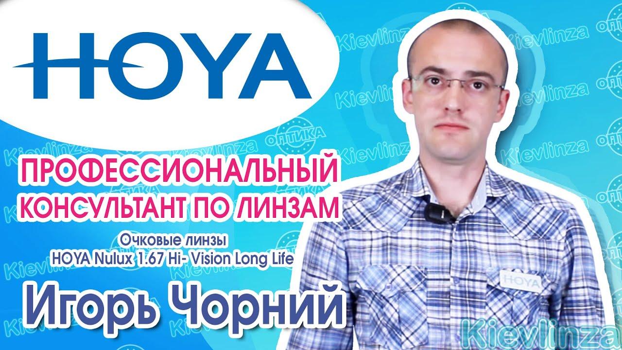 Очковые линзы HOYA Nulux 1.67 Hi- Vision Long Life