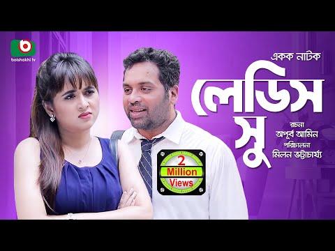 Download ঈদ কমেডি নাটক - লেডিস সু | Ladies Shoe | Iresh Zaker, Tania Brishty, Milon | Eid Natok 2019 hd file 3gp hd mp4 download videos