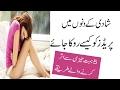 Health tips Urdu||Periods or Menses(mahwaare) problems and solutions in urdu
