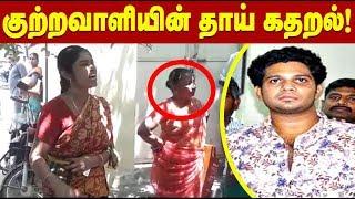 Pollachi Rapist Thirunavukkarasu Mother Press Meet in Court