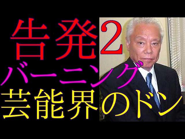 【芸能界のドン】バーニング周防郁雄社長の闇を暴露2