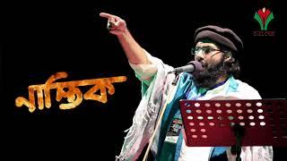 Download Lagu Nastik I নাস্তিক by Muhib Khan Mp3