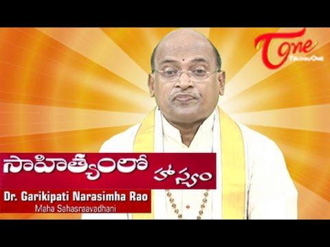 Sahityamlo Hasyam || Episode 205 || By Dr. Garikipati Narasimha Rao