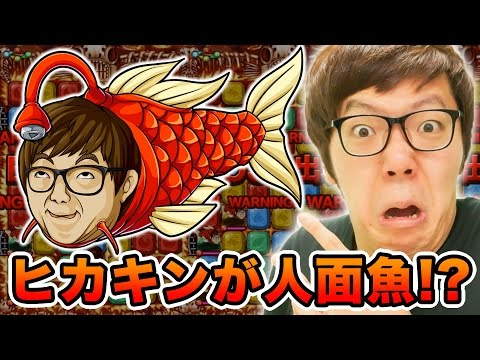 ポコダンにヒカキン登場!人面魚HIKAKIN! 【ポコロンダンジョンズ】 (видео)