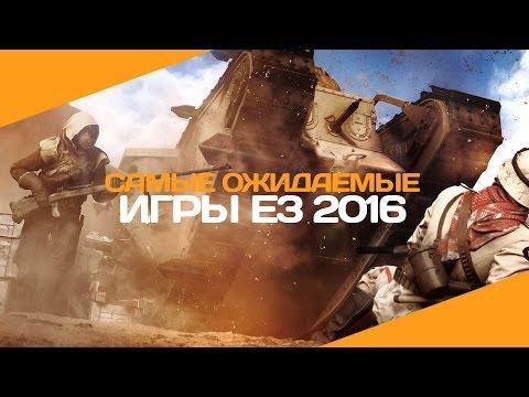 10 самых ожидаемых игр E3 2016