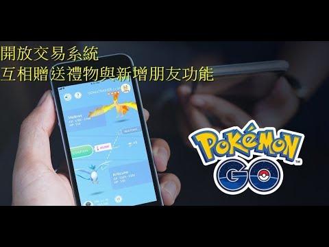 【Pokemon GO : 精靈寶可夢GO】開放交換寶可夢系統及互相贈送禮物與新增朋友功能!
