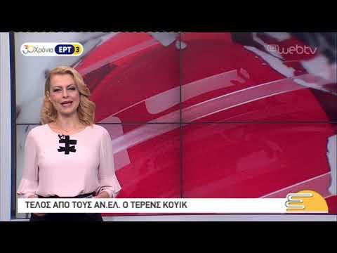 Τίτλοι Ειδήσεων ΕΡΤ3 10.00 | 14/12/2018 | ΕΡΤ