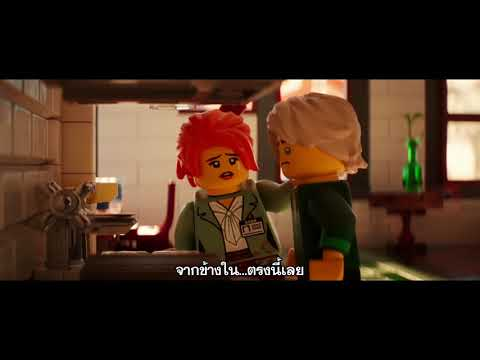 The LEGO® Ninjago® Movie - The Real You Clip (ซับไทย)
