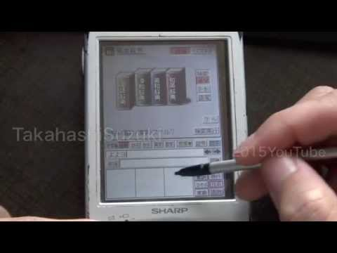 シャープ 電子手帳 ザウルス MI-E21 / SHARP Japanese Old PDA Zaurus