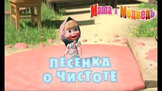 """Video """"Большая стирка"""" песня из мультфильма """"Маша и Медведь"""" MP3, 3GP, MP4, WEBM, AVI, FLV Mei 2019"""