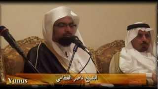 الشيخ ناصر القطامي تلاوة نادرة وخاشعة في أحد المجالس