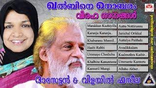 Khalbinte Nombaram   Sad Mappilapattukal   Malayalam Mappila Songs   K J Yesudas   Vilayil Faseela