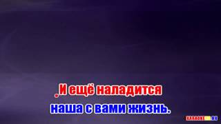 Журавлик караоке Шуфутинский Михаил