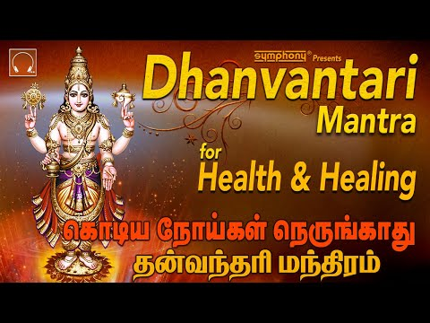 Video Dhanvantari Mantra Chants | Powerful mantra for Healing | Meditation download in MP3, 3GP, MP4, WEBM, AVI, FLV January 2017