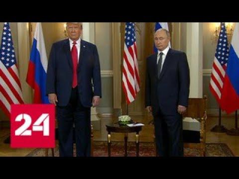 Путин и Трамп начали переговоры - Россия 24 - DomaVideo.Ru