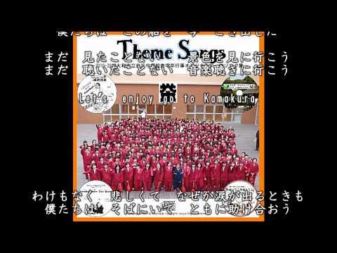 2010年大和市立光丘中学校(神奈川)鎌倉遠足テーマソング「Let's enjoy go to Kamakura♪」