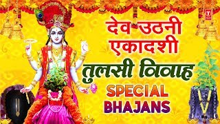 देव उठनी एकादशी तुलसी विवाह Special भजन I Tulsi Vivah Bhajans I Dev Uthani Ekadashi Special Bhajans