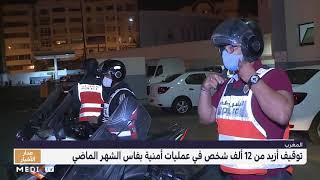 فاس .. توقيف أزيد من 12 ألف شخص في عمليات أمنية ما بين 18 و30 شتنبر الماضي