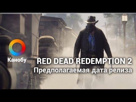 HYPE NEWS [28.12.2017]: Датчане слили дату релиза Red Dead Redemption 2