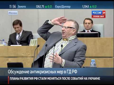 Жириновский требует 65 копеек за доллар