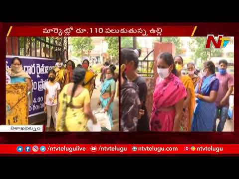 People Rush At Rythu Bazar For Subsidy Onions At Visakhapatnam | NTV