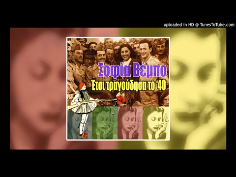 Sofia Vembo - To Tragoudi Tou Moria (The Song of Morias) (видео)