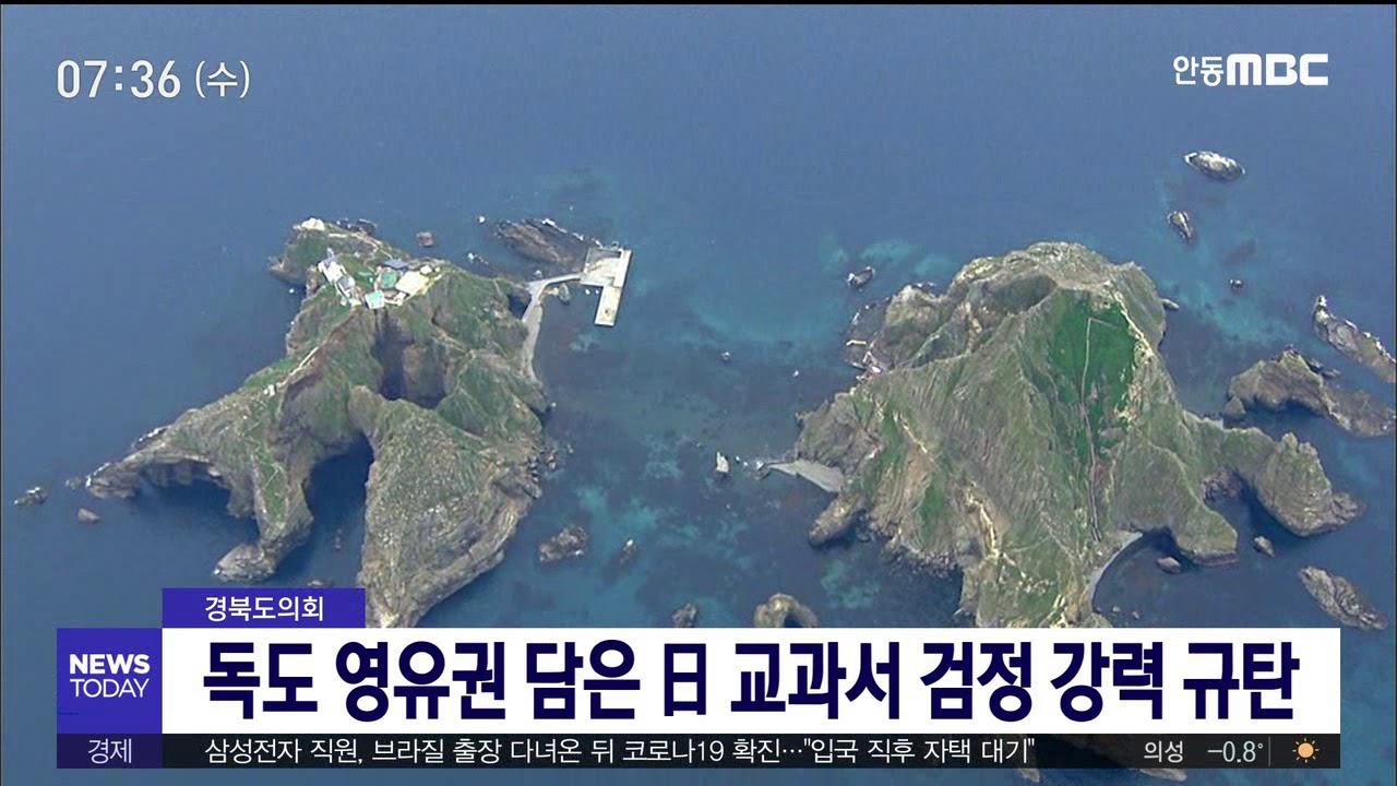 경북도의회, 독도 영유권 주장 日 교과서 검정 규탄