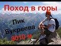 Горы Алматы Пик Букреева VLOG Марат Yagfunky