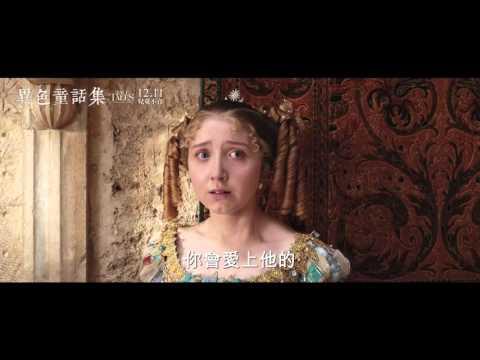 《異色童話集》Tale of Tales 中文預告