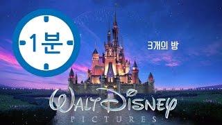 #2 [하바시] 디즈니 3개의방 아이디어 실행단계별 목표 설정하기