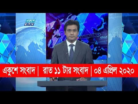 11 Pm News || রাত ১১ টার সংবাদ || 04 April 2020 || ETV News