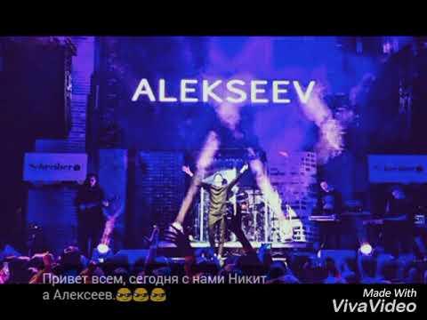 Никита Алексеев, необыкновенный голос!!!😍😍😍😍😂😂