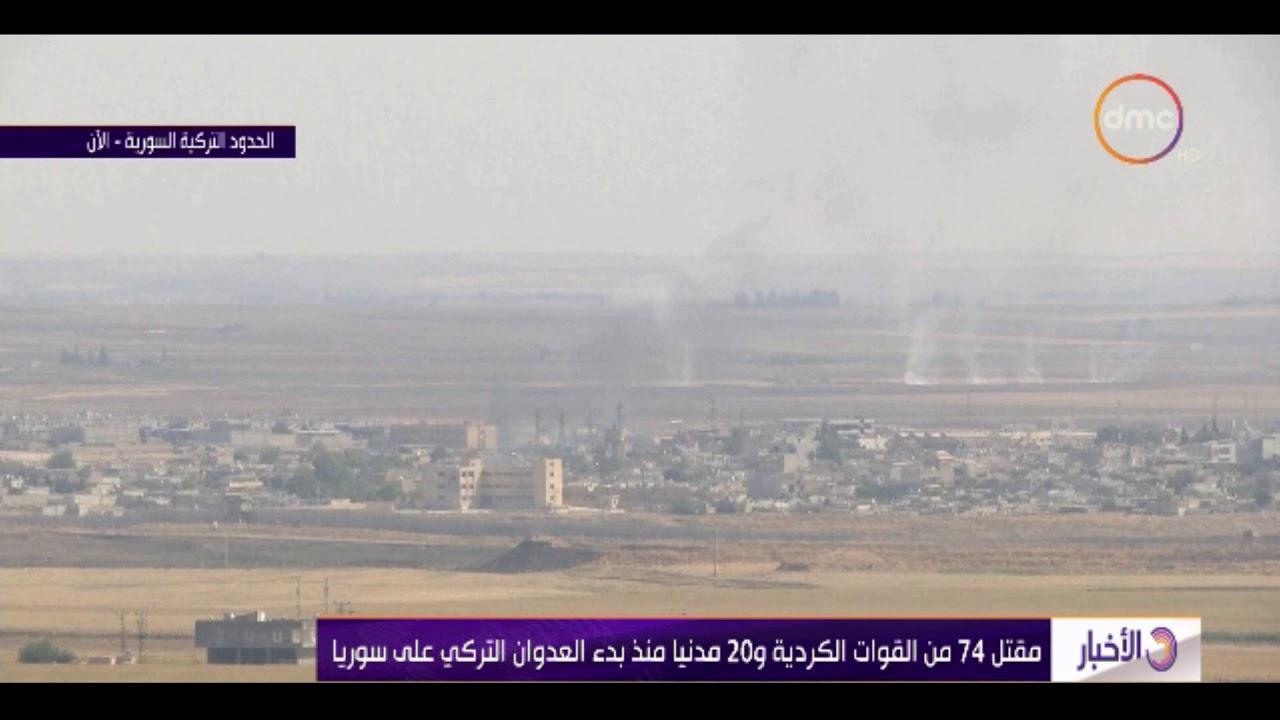 الأخبار - مقتل 74 من القوات الكردية و 20 مدنيا منذ بدء العدوان التركي علي سوريا