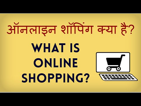 what do you know about internet shopping