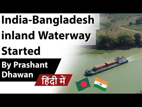 India Bangladesh inland Waterway Started Through Tripura Current Affairs 2020 #UPSC #IAS