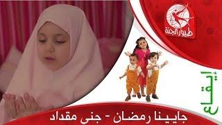 جايينا رمضان (إيقاع) - جنى مقداد | طيور الجنة