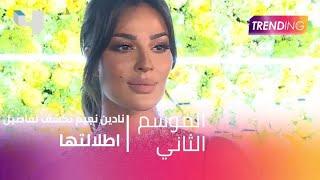 Video نادين نجيم تكشف تفاصيل اطلالتها وسبب قصها لشعرها MP3, 3GP, MP4, WEBM, AVI, FLV Desember 2018