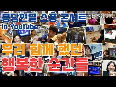 [몽당연필 소풍 콘서트 in 유튜브] 인증샷 모음 영상